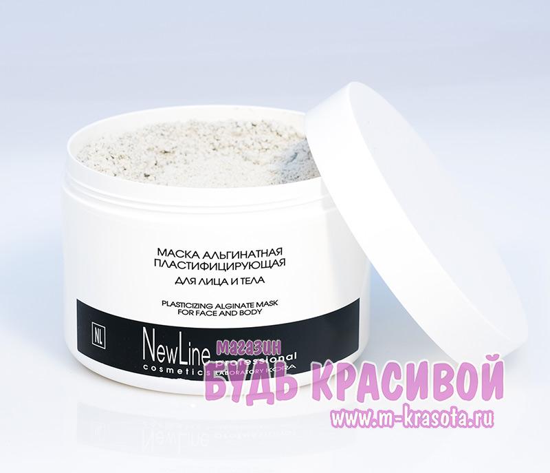 Альгинатная пластифицирующая маска для лица и тела